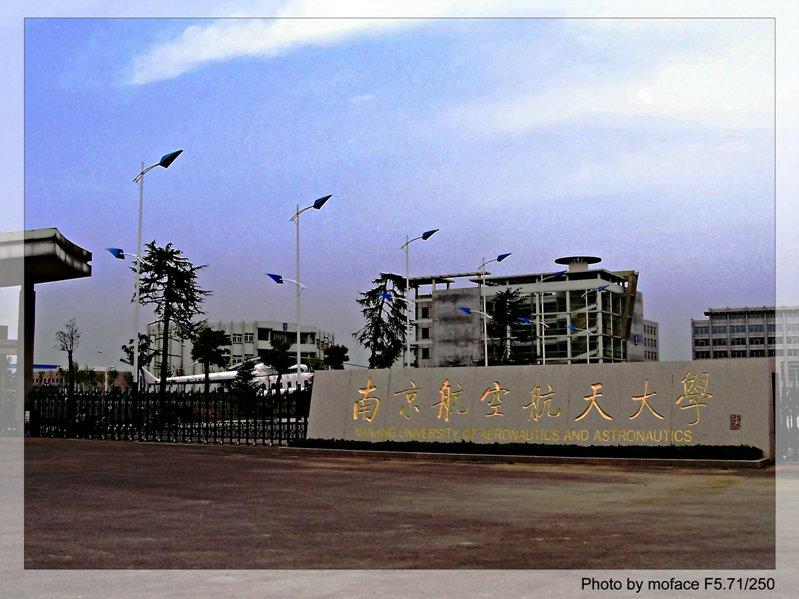 南航江宁校区的几张照片