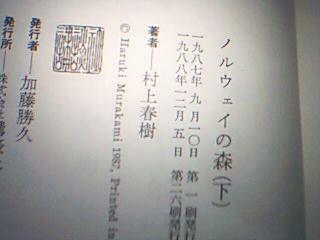 收到了买的原版小说《ノルウェイの森》
