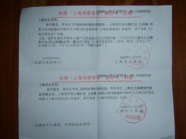 拍了照,领到《上海市居住证》通知书