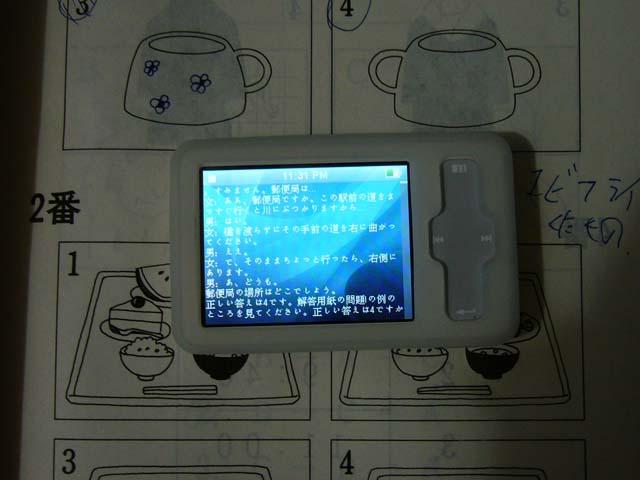 沪江日语太搞笑了,日语能力考试2级听力mp3下载