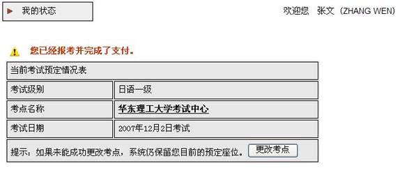 日语一级报名成功