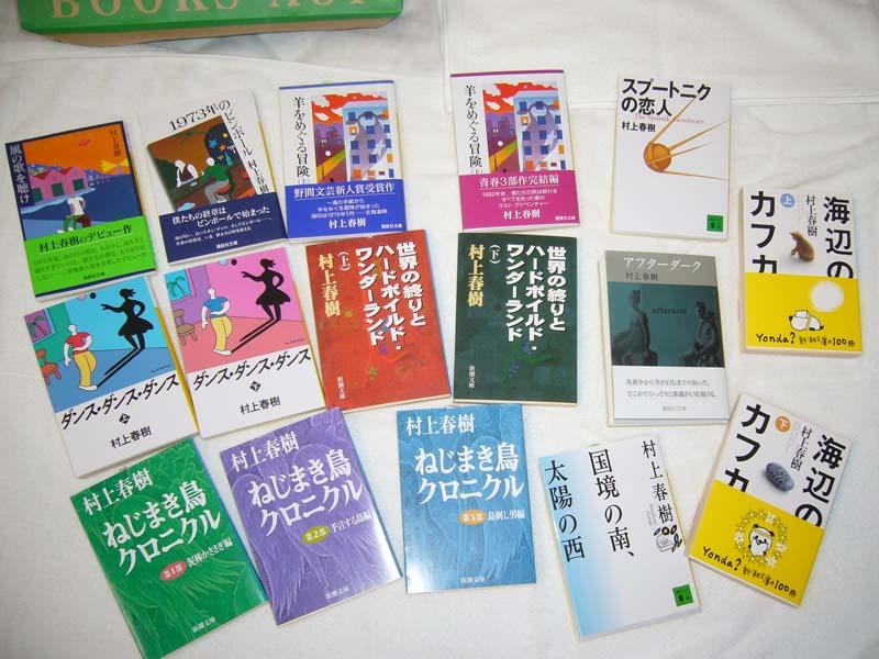 东京奇谈记 第六天 寿司·日文版村上春树全集