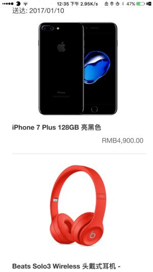 买iphone送solo3