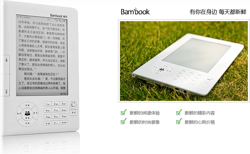 bambook kindle3 纠结中