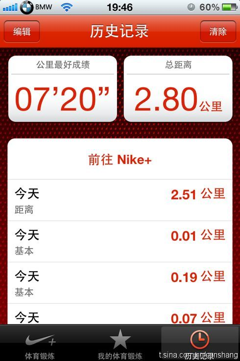 nike+ipad keep running!